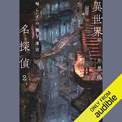『異世界の名探偵 2 帰らずの地下迷宮』のカバーアート