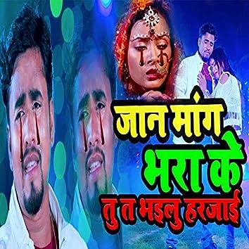 Jaan Maang Bhara Ke Tu Ta Bhailu Harjai