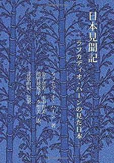 日本見聞記―ラフカディオ・ハーンが見た日本―