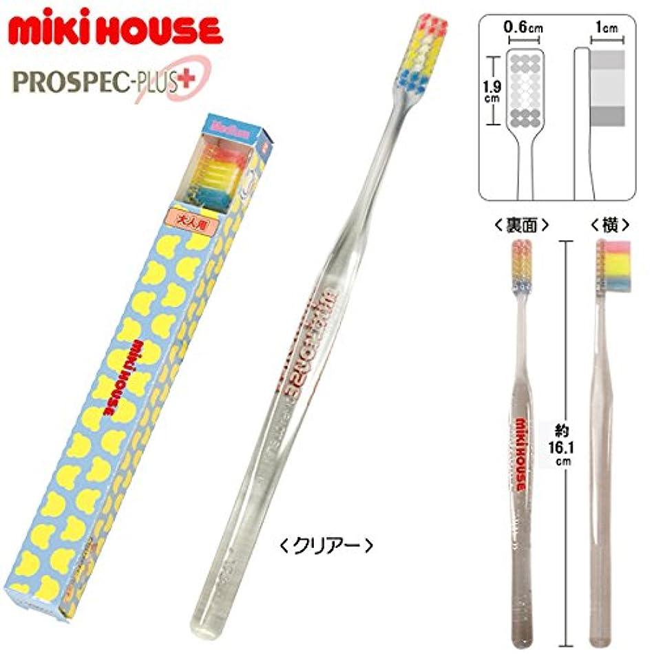 居住者改善文芸[ミキハウス] MIKIHOUSE 歯ブラシ(大人用) 15-4064-673 クリアー
