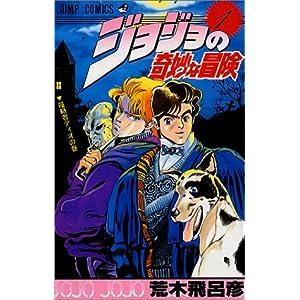 """ジョジョの奇妙な冒険 1 (ジャンプコミックス)"""""""