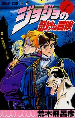ジョジョの奇妙な冒険 1 (ジャンプコミックス)の詳細を見る