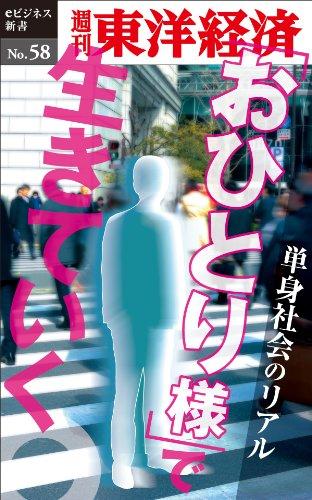 「おひとり様」で生きていく―週刊東洋経済eビジネス新書No.58の詳細を見る