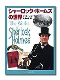 シャーロック・ホームズの世界