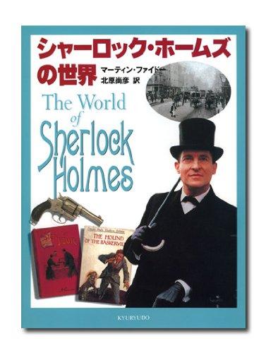 シャーロック・ホームズの世界の詳細を見る