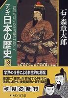 マンガ 日本の歴史〈18〉建武新政から室町幕府の成立へ (中公文庫)