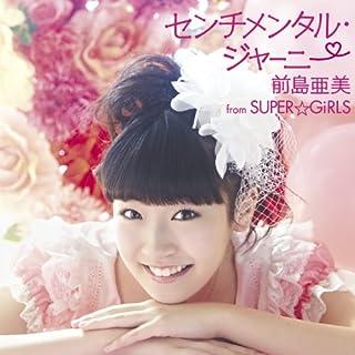 センチメンタル・ジャーニー (CD+DVD)