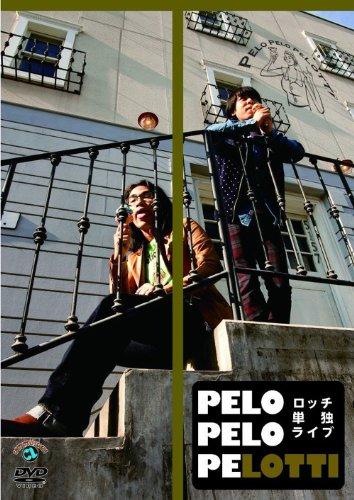 ロッチ単独ライブ 「PELO PELO PELOTTi」 [DVD]