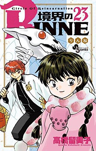 境界のRINNE(23) (少年サンデーコミックス)