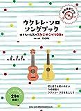 ウクレレ・ソロ・ソングブック−弾きたい人気のスタジオジブリ20曲−