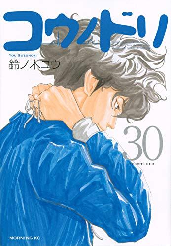 コウノドリ(30) (モーニング KC)