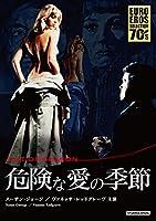 危険な愛の季節 [DVD]