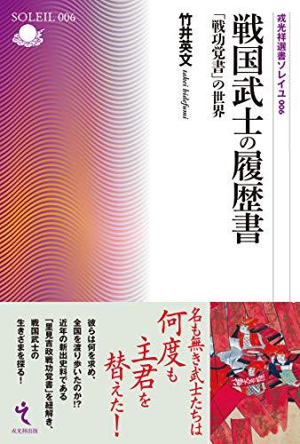 戦国武士の履歴書 (戎光祥選書ソレイユ006)
