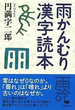 文庫 雨かんむり漢字読本 (草思社文庫 え 1-1)