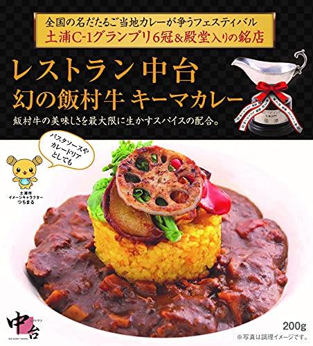 レストラン中台 幻の飯村牛キーマカレー 200g