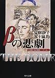 βの悲劇―THE DOME‐ドーム (角川文庫)