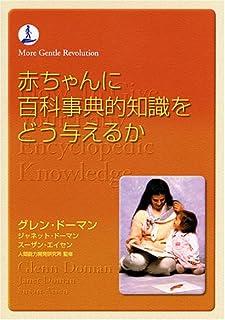 赤ちゃんに百科事典的知識をどう与えるか (gentle revolution)