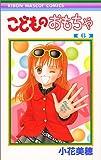 こどものおもちゃ 6 (りぼんマスコットコミックス)