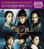 六龍が飛ぶ コンパクトDVD-BOX3<本格時代劇セレクション>[DVD]
