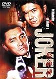 JOKER 疫病神 [DVD]