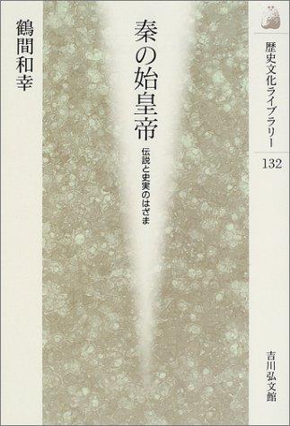 秦の始皇帝―伝説と史実のはざま (歴史文化ライブラリー)