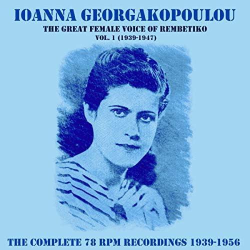 Ioanna Georgakopoulou