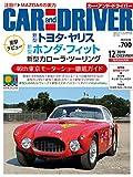 CAR and DRIVER (カー アンド ドライバー) 2019年12月号 [雑誌]