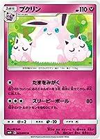 ポケモンカードゲーム SM10 063/095 プクリン 妖 (U アンコモン) 拡張パック ダブルブレイズ