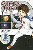 STAR CHILDREN(1) (講談社コミックス)