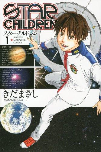 STAR CHILDREN(1) (講談社コミックス)の詳細を見る