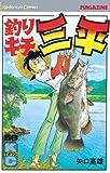 釣りキチ三平(58) (週刊少年マガジンコミックス)