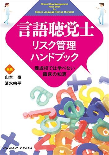 言語聴覚士リスク管理ハンドブック―養成校では学べない臨床の知恵