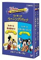 ミッキーのラーニング・パック [DVD]