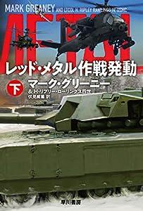 レッド・メタル作戦発動 下 (ハヤカワ文庫NV)