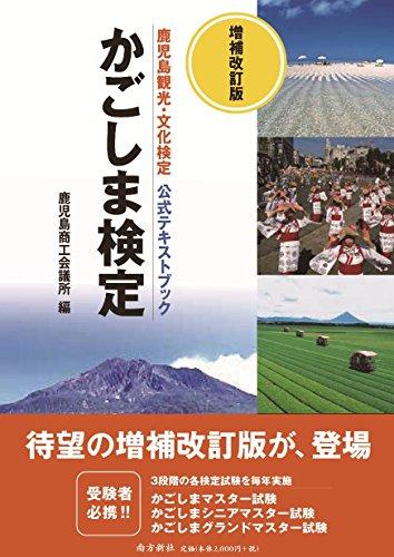 増補改訂版 かごしま検定―鹿児島観光・文化検定 公式テキストブック―
