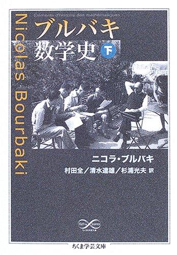 ブルバキ数学史〈下〉 (ちくま学芸文庫)