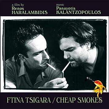 Ftina Tsigara (Original Soundtrack)