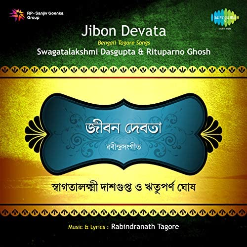 Swagatalakshmi Dasgupta & Rituparno Ghosh