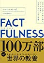【ビジネス書大賞2020 大賞受賞作】FACTFULNESS ファクトフルネス  10の思い込みを乗り越え、データを基に世界を正しく見る習慣