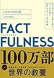 【ビジネス書大賞2020 大賞受賞作】FACTFULNESS(ファクトフルネス) 10の思い込みを乗り越え、データを基に世界を正しく見る習慣 - ハンス・ロスリング, オーラ・ロスリング, アンナ・ロスリング・ロンランド, 上杉 周作, 関 美和