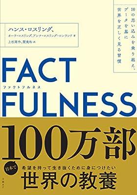 【ビジネス書大賞2020 大賞受賞作】FACTFULNESS(ファクトフルネス) 10の思い込みを乗り越え、データを基に世界を正しく見る習慣