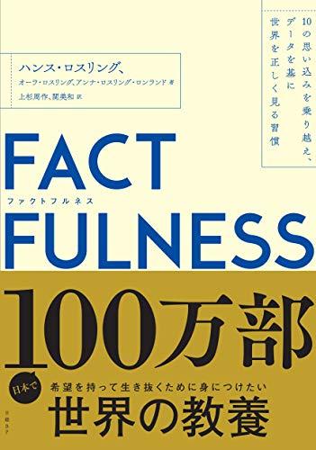 【ビジネス書大賞2020 大賞受賞作】FACTFULNESS(ファクトフルネス) 10の思い込みを乗り越え、データを基に世界を正しく見る習慣の詳細を見る