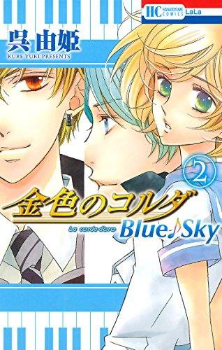 金色のコルダ Blue♪Sky 2 (花とゆめコミックス)