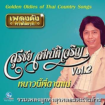 """เพลงดังหาฟังยาก """"สุรชัย สมบัติเจริญ"""", Vol. 2 (Golden Oldies Of Thai Country Songs)"""