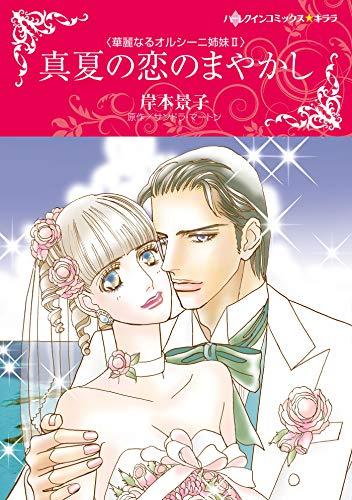 真夏の恋のまやかし (ハーレクインコミックス・キララ)の詳細を見る