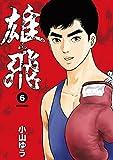 雄飛(6) (ビッグコミックス)
