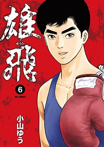 雄飛(6) (ビッグコミックス) - 小山ゆう