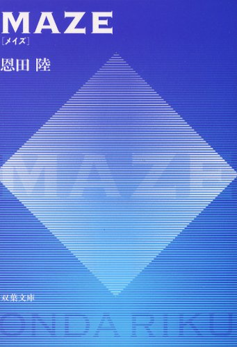 MAZE (双葉文庫)
