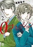 0のコネクション 2 (2) (秋田レディースコミックスデラックス)
