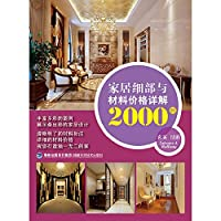 Home prices in detail and explain the 2000 cases of material: entrance hallway(Chinese Edition)